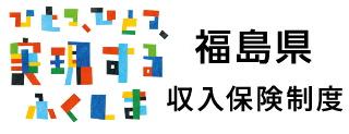 福島県収入保険制度
