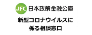 JFC日本政策金融公庫新型コロナウイルスに係る相談窓口